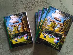 "Книга Николая Новикова ""Жизнь среди пчел"""