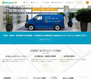 川崎リサイクルオフ