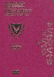 Passport cover of Cyprus