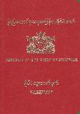 Passport cover of Myanmar [Burma]