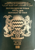 Passport cover of Chad