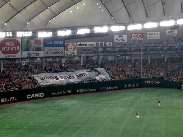 Giant Tokyo Giants Banner