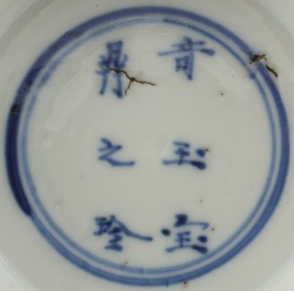 2010856 Six-character mark: Qi Yu bao ding zhi zhen, (Precious object of rare jade among treasured vessels), in a double circle, underglaze blue.