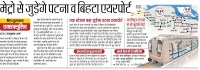 Patna Metro newsaper hindustan