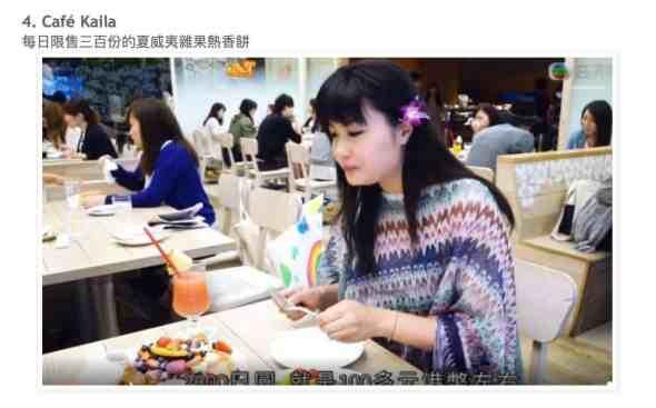 Cafe Kalia in TVB 東京攻略 1