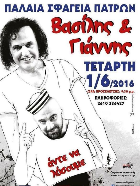 Βασίλης Παπακωνσταντίνου και Γιάννης Ζουγανέλης, για μια μεγάλη συναυλία στην Πάτρα!