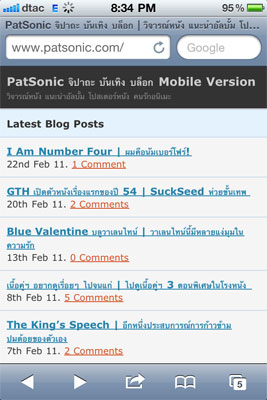 PatSonic Blog with MobilePress