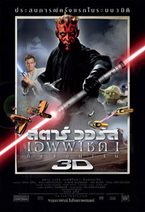 โปสเตอร์ Star Wars: Episode I - The Phantom Menace 3D