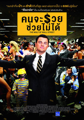 The Wolf of Wall Street - Poster 1