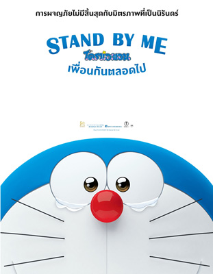 Stand By Me: Doraemon - Poster 2