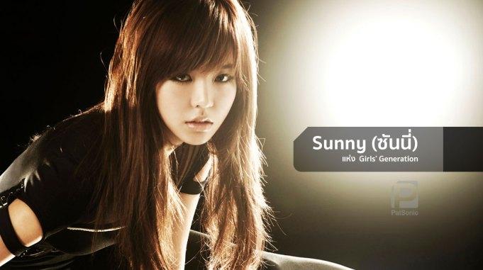 Sunny (ซันนี่) แห่ง Girls' Generation