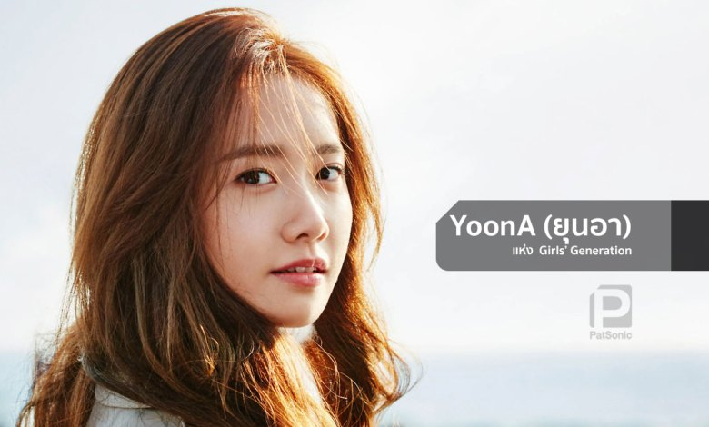 Photo of YoonA (ยุนอา) แห่ง Girls' Generation