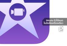 iMovie & iPhone ถ่าย ตัดต่อ และอัพคลิป ทำได้หมดในมือถือเครื่องเดียว