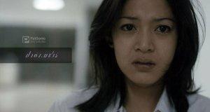I Carried You Home | หนังไทยเปิดเทศกาล World Film #9