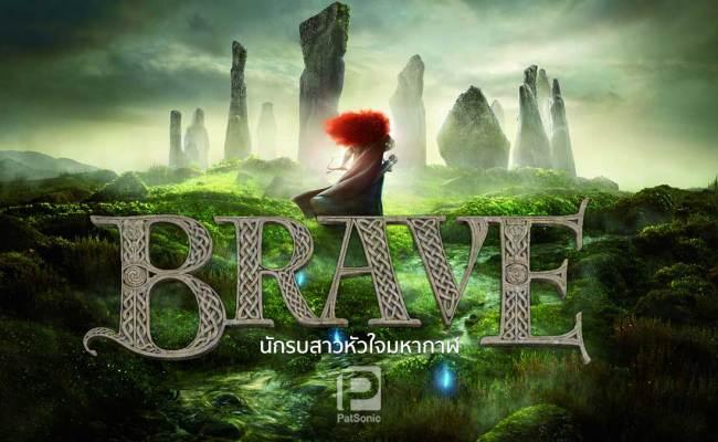 รอคอยมานานหลายเดือนกว่าจะได้พบกับแอนิเมชั่นจากสตูดิโอดังอีกครั้ง Brave หรือ นักรบสาวหัวใจมหากาฬ จาก Disney/Pixar ที่เล่าเรื่องราวของเจ้าหญิงผู้กล้าเปลี่ยนแปลงชะตาชีวิตของตัวเอง