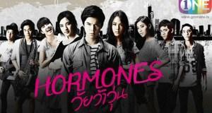 Hormones วัยว้าวุ่น | ซีรี่ส์ที่...แรงจริง อะไรจริง