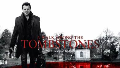 Photo of รีวิว A Walk Among The Tombstones | ลุงเลียมคืนฟอร์ม
