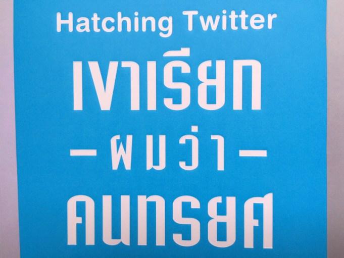 Hatching Twitter เขาเรียกผมว่าคนทรยศ | ดราม่าของผู้ร่วมก่อตั้ง Twitter