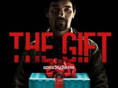 รีวิวหนัง: The Gift ของขวัญวันตาย | ลืมอดีต แต่อดีตไม่ลืม