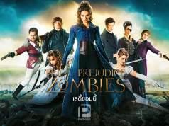 รีวิวหนัง: Pride and Prejudice and Zombies เลดี้ซอมบี้ | โรแมนติกในหนังซอมบี้