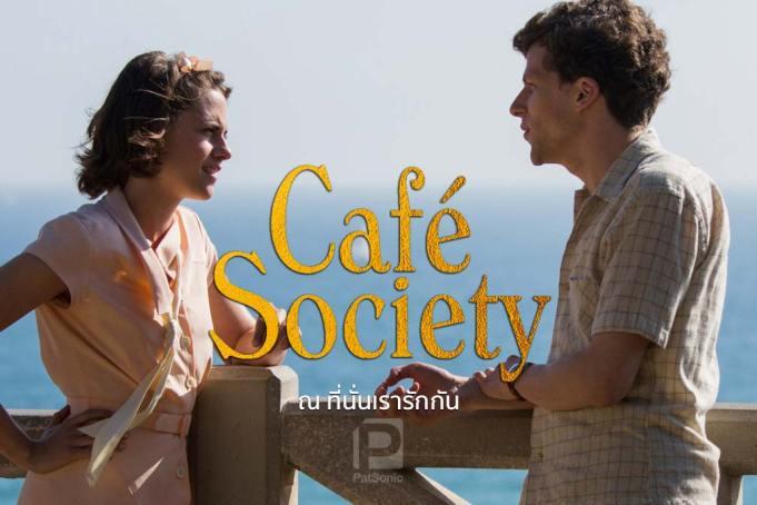 Review: Café Society ณ ที่นั่นเรารักกัน   บางความทรงจำ...สวยงามเสมอ