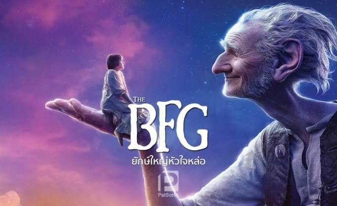 รีวิวหนัง: The BFG ยักษ์ใหญ่หัวใจหล่อ   เรื่องราวดีดี ซีจีงามงาม