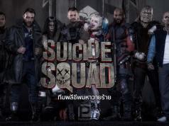 รีวิวหนัง: Suicide Squad ทีมพลีชีพมหาวายร้าย | ในชั่วมีดี ในดีมีชั่ว