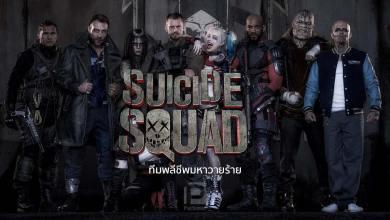 Photo of รีวิว: Suicide Squad ทีมพลีชีพมหาวายร้าย | ในชั่วมีดี ในดีมีชั่ว