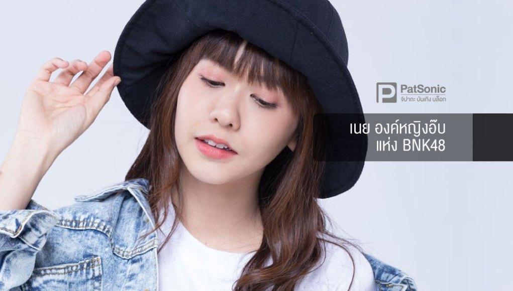 องค์หญิงอ๊บแห่ง BNK48