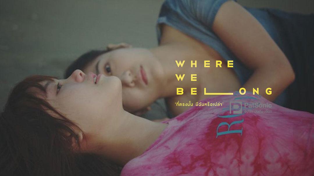 รีวิว ที่ตรงนั้น มีฉันหรือเปล่า Where We Belong