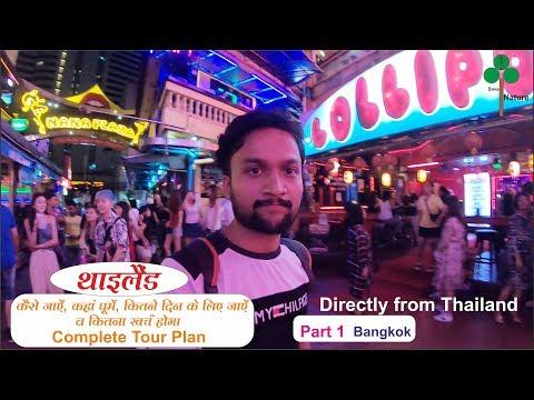 Thailand tour notion & Thailand tour budget | Bangkok, Phuket, Pattaya tour files