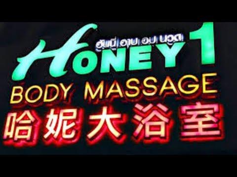 Therapeutic massage Honey 1 II Pattaya Seaside II Pattaya In Day Time