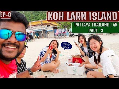 BANGKOK PATTAYA TOUR | KOH LARN ISLAND PATTAYA THAILAND | 4K