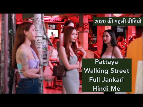 Pattaya – Crimson Gentle Rental, Strolling Aspect motorway & Grownup Nightlife 2020 -Elephantine Video in Hindi