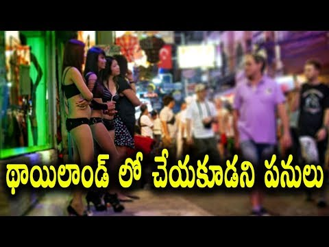 10 Issues NOT To Discontinuance in Thailand || Telugu Information