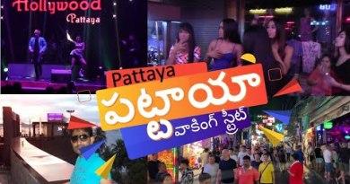Pattaya Time out Telugu Lunge back and forth Vlog   Night Lifestyles, Walking Street Tour    Bangkok to Pattaya Avenue Spin