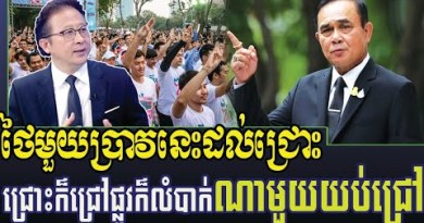 THAILAND BREAKING NEWS, Jean Fran Cois Tain analyze Thailand politic flexible and what in a self-discipline of its