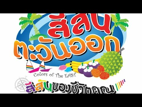 Year 11 Thailand Colours of the East Festival, Pattaya Coastline Road Dwell 23 October 2020 Fraction 2