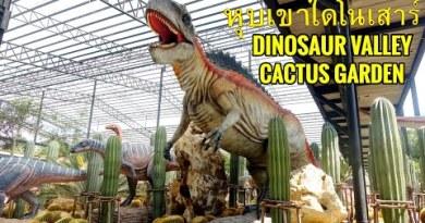 Dinosaur Valley at Nong Nooch Tropical Garden Pattaya Thailand | Toys in Dino Store