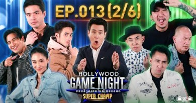 Hollywood Sport Night Thailand Substantial Champ | EP.13(2/6) | 01.05.64