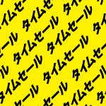黄色の背景に黒色のタイムセールの文字が並ぶパターン