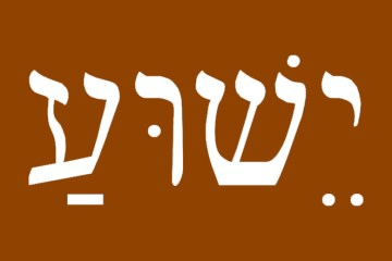Must We Address Jesus Using His Hebrew Name? | Q&A