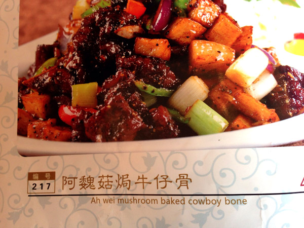 Ah Wei Mushroom Baked Cowboy Bone