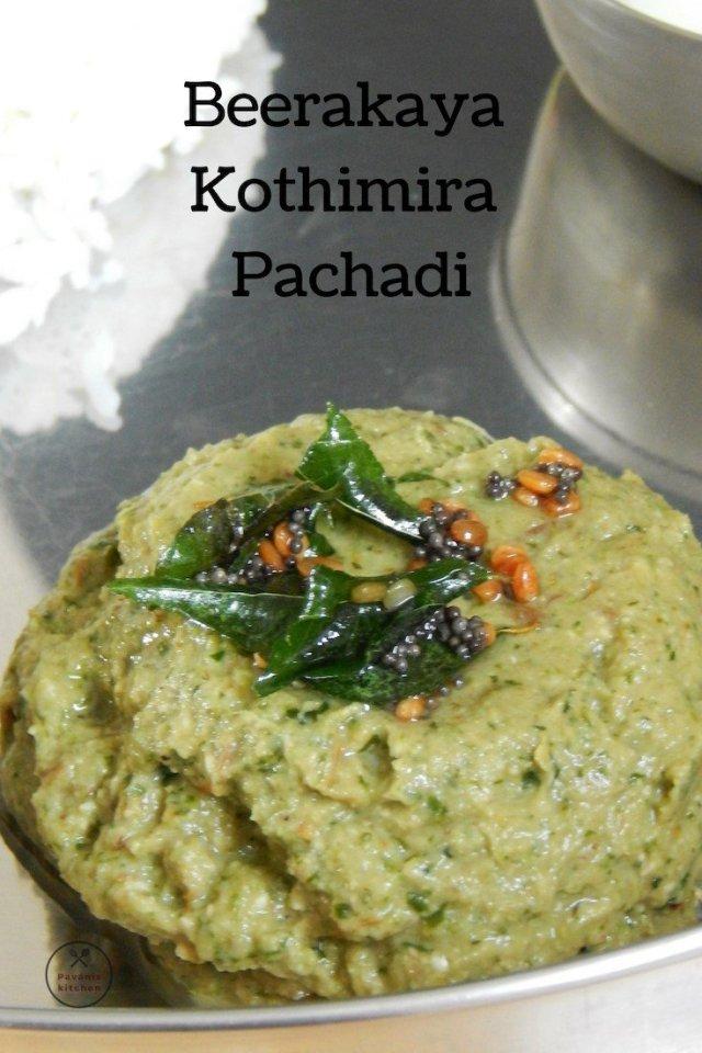 Beerakaya Kothamira Pachadi