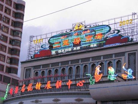 Urumqi - odwiedzone przypadkiem 24