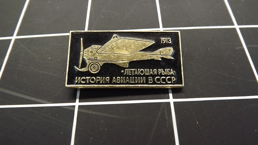 VINTAGE ANTIQUE 1913 MILITARY AIRPLANE RUSSIA USSR ENAMEL LAPEL PIN 1