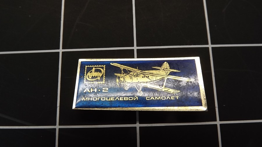 VINTAGE ANTIQUE AH-2 MILITARY AIRPLANE RUSSIA USSR ENAMEL LAPEL PIN 1