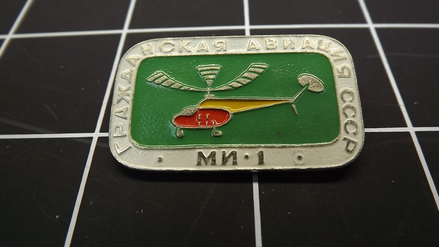 VINTAGE ANTIQUE MN-1 MILITARY AIRPLANE RUSSIA USSR ENAMEL LAPEL PIN 1