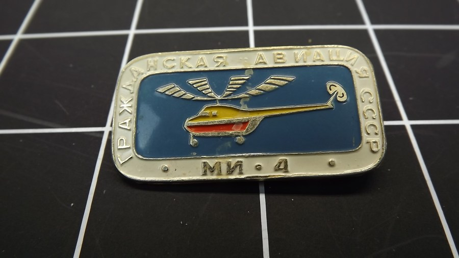 VINTAGE ANTIQUE MN-4 MILITARY AIRPLANE RUSSIA USSR ENAMEL LAPEL PIN 1