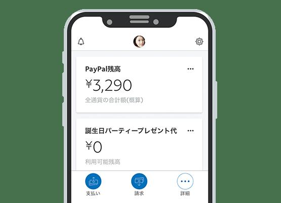 個人間での送金方法(個人)|サポート-PayPal(ペイパル)